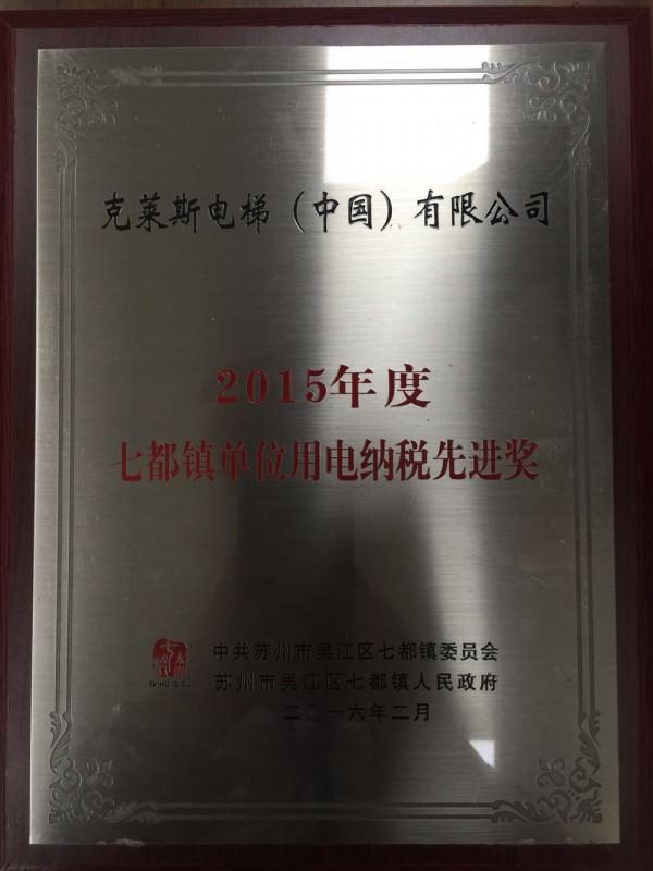 2015年度七都镇单位用电纳税先进奖