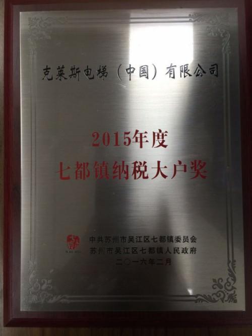 2015年度七都镇纳税大户奖