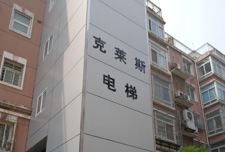 中华绿园小区_看图王